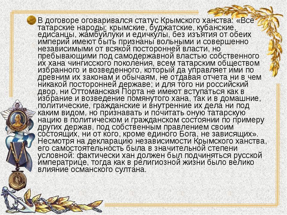 В договоре оговаривался статус Крымского ханства: «Все татарские народы: крым...