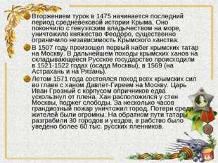 Вторжением турок в 1475 начинается последний период средневековой истории Кры