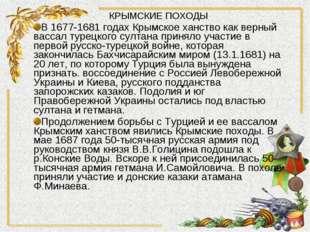 КРЫМСКИЕ ПОХОДЫ В 1677-1681 годах Крымское ханство как верный вассал турецког