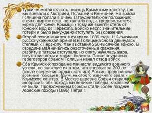 Турки не могли оказать помощь Крымскому ханству, так как воевали с Австрией,