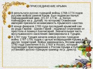 ПРИСОЕДИНЕНИЕ КРЫМА В результате русско-турецкой войны 1768-1774 годов русски