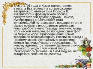 В мае 1791 года в Крым торжественно въехала Екатерина II в сопровождении авст