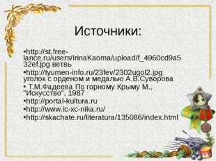Источники: http://st.free-lance.ru/users/IrinaKaoma/upload/f_4960cd9a532ef.jp