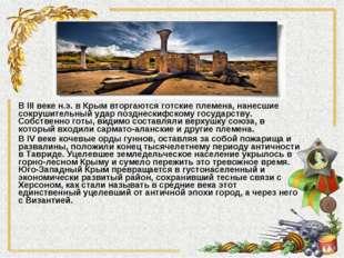 В III веке н.э. в Крым вторгаются готские племена, нанесшие сокрушительный уд