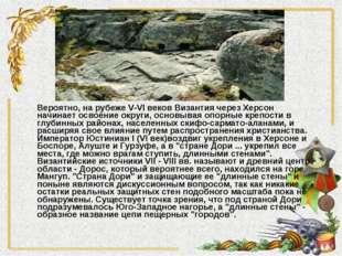 Вероятно, на рубеже V-VI веков Византия через Херсон начинает освоение округи