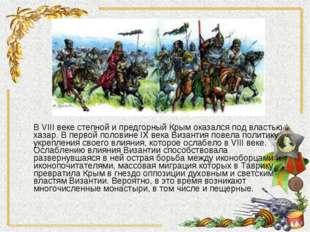 В VIII веке степной и предгорный Крым оказался под властью хазар. В первой по