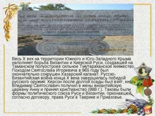 Весь X век на территории Южного и Юго-Западного Крыма наполняет борьба Визант