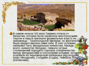 В самом начале XIII века Таврика отпала от Византии, которая была захвачена к