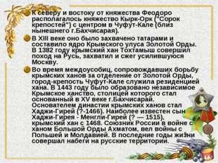 """К северу и востоку от княжества Феодоро располагалось княжество Кырк-Орк (""""Со"""
