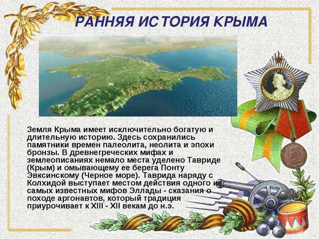 РАННЯЯ ИСТОРИЯ КРЫМА Земля Крыма имеет исключительно богатую и длительную ист...