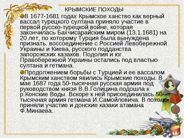 КРЫМСКИЕ ПОХОДЫ В 1677-1681 годах Крымское ханство как верный вассал турецког...