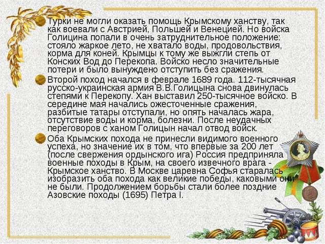 Турки не могли оказать помощь Крымскому ханству, так как воевали с Австрией,...