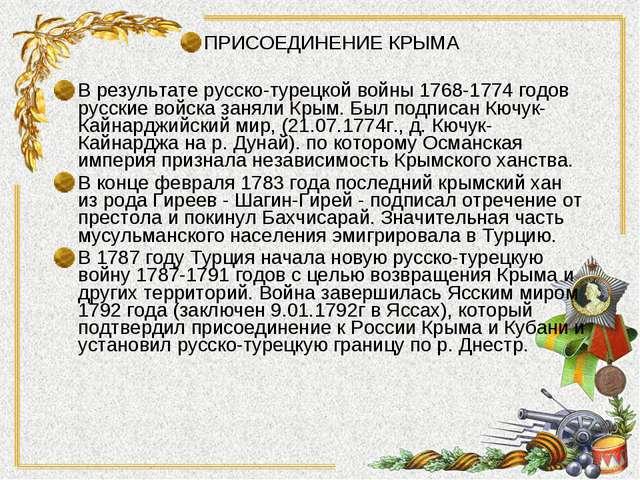 ПРИСОЕДИНЕНИЕ КРЫМА В результате русско-турецкой войны 1768-1774 годов русски...