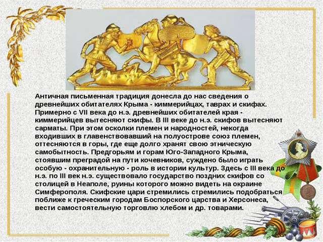 Античная письменная традиция донесла до нас сведения о древнейших обитателях...