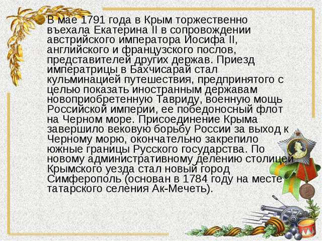 В мае 1791 года в Крым торжественно въехала Екатерина II в сопровождении авст...