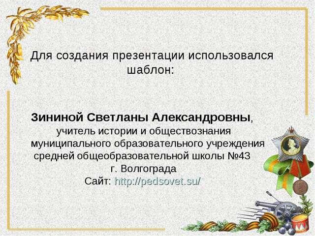 Для создания презентации использовался шаблон: Зининой Светланы Александровны...