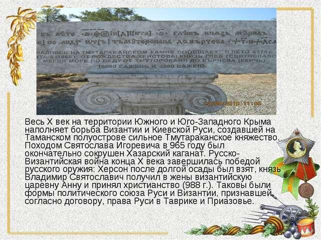 Весь X век на территории Южного и Юго-Западного Крыма наполняет борьба Визант...