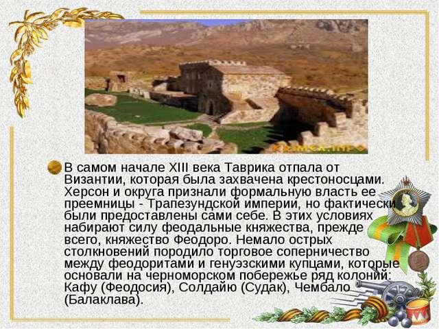 В самом начале XIII века Таврика отпала от Византии, которая была захвачена к...