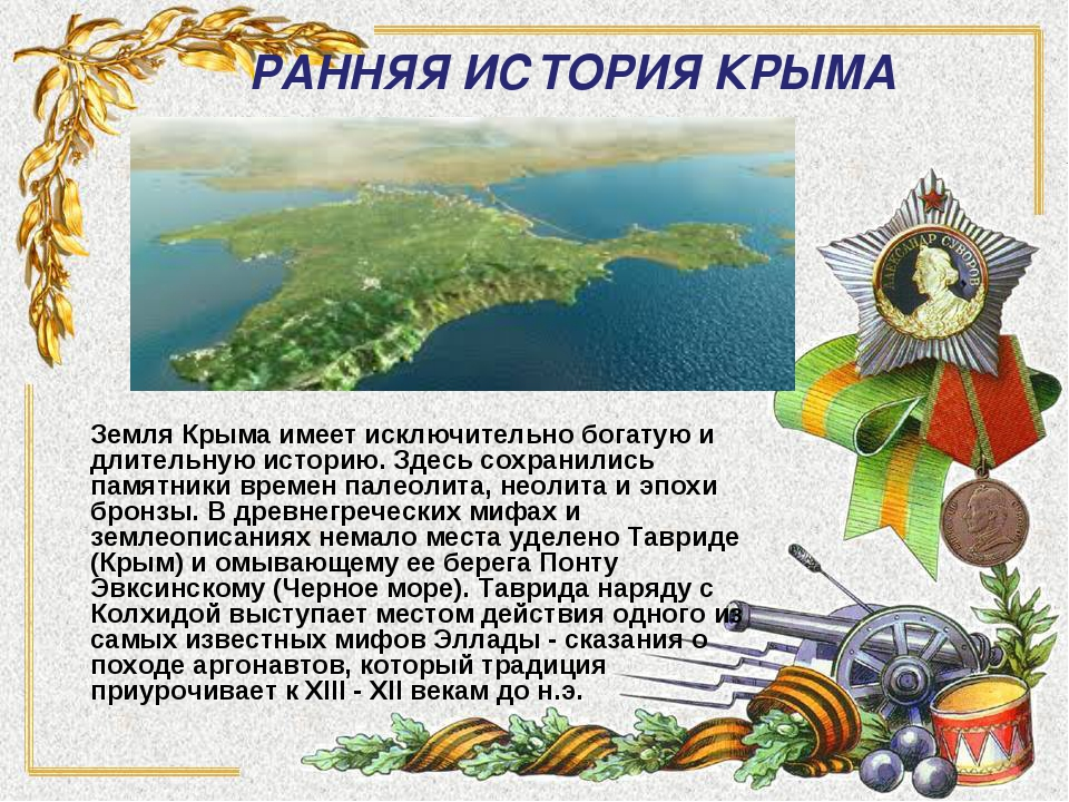 компания стихи о крымской весне 2014 года Детское