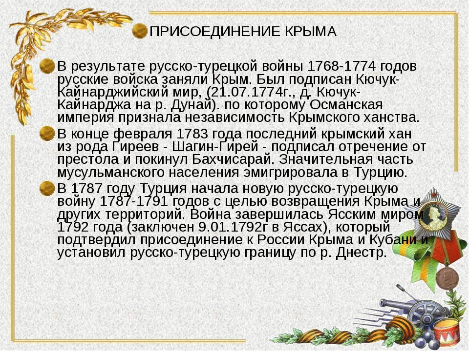 Поздравления русско-турецкие