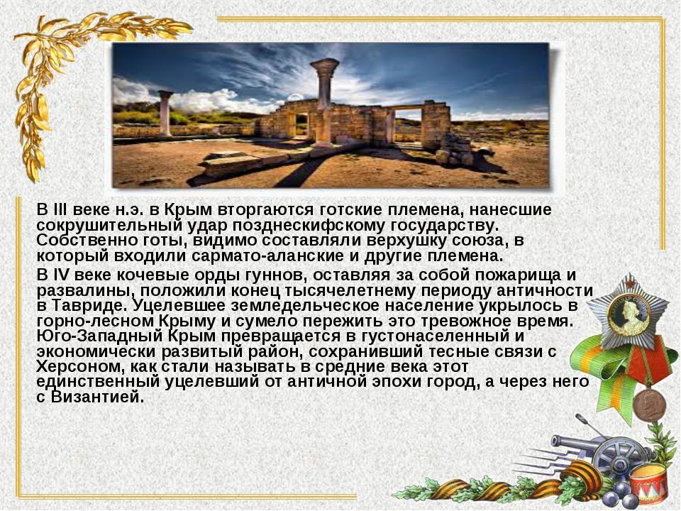 В III веке н.э. в Крым вторгаются готские племена, нанесшие сокрушительный уд...