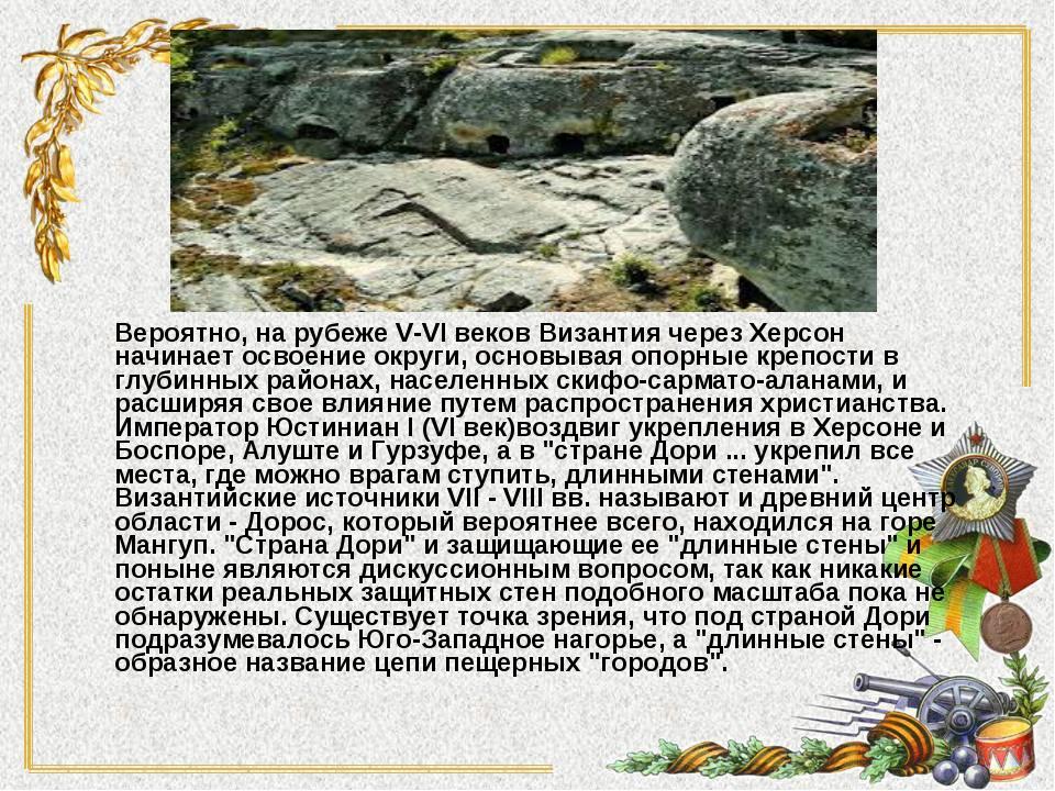 Вероятно, на рубеже V-VI веков Византия через Херсон начинает освоение округи...