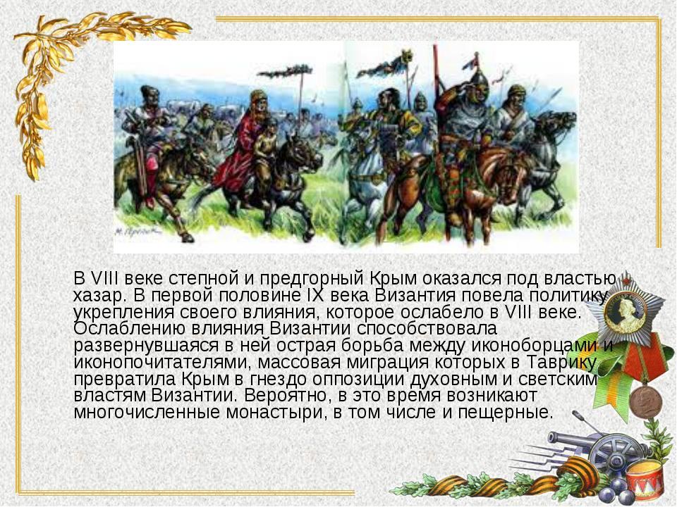 В VIII веке степной и предгорный Крым оказался под властью хазар. В первой по...