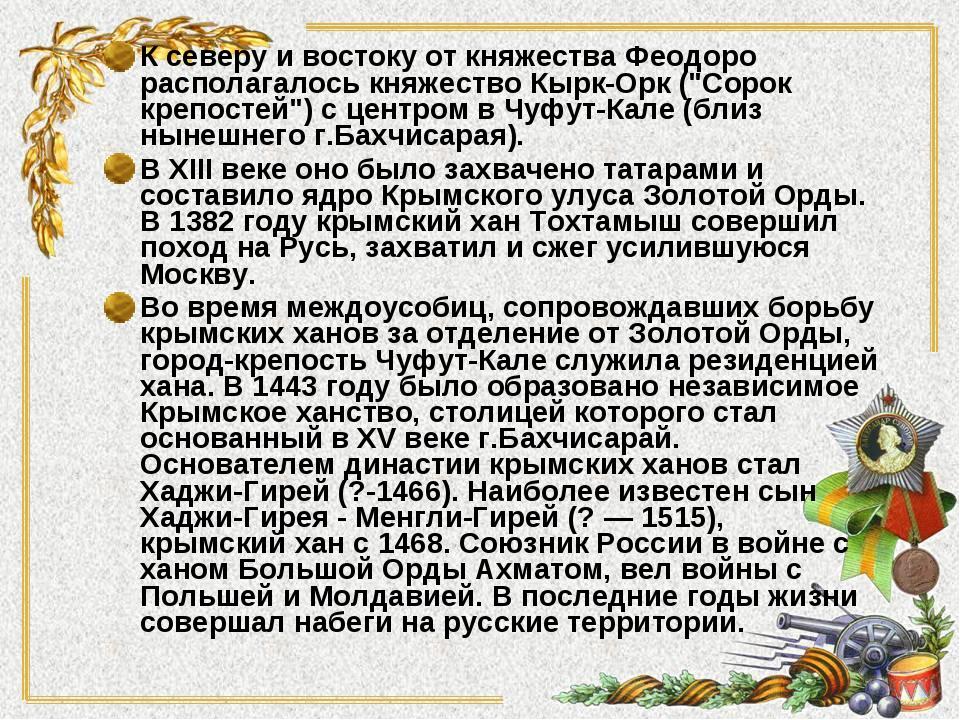 """К северу и востоку от княжества Феодоро располагалось княжество Кырк-Орк (""""Со..."""