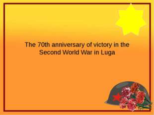The 70th anniversary of victory in the Second World War in Luga