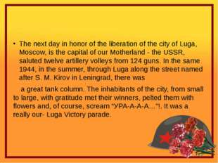 The next day in honor of the liberation of the city of Luga, Moscow, is the
