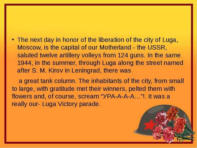 The next day in honor of the liberation of the city of Luga, Moscow, is the...