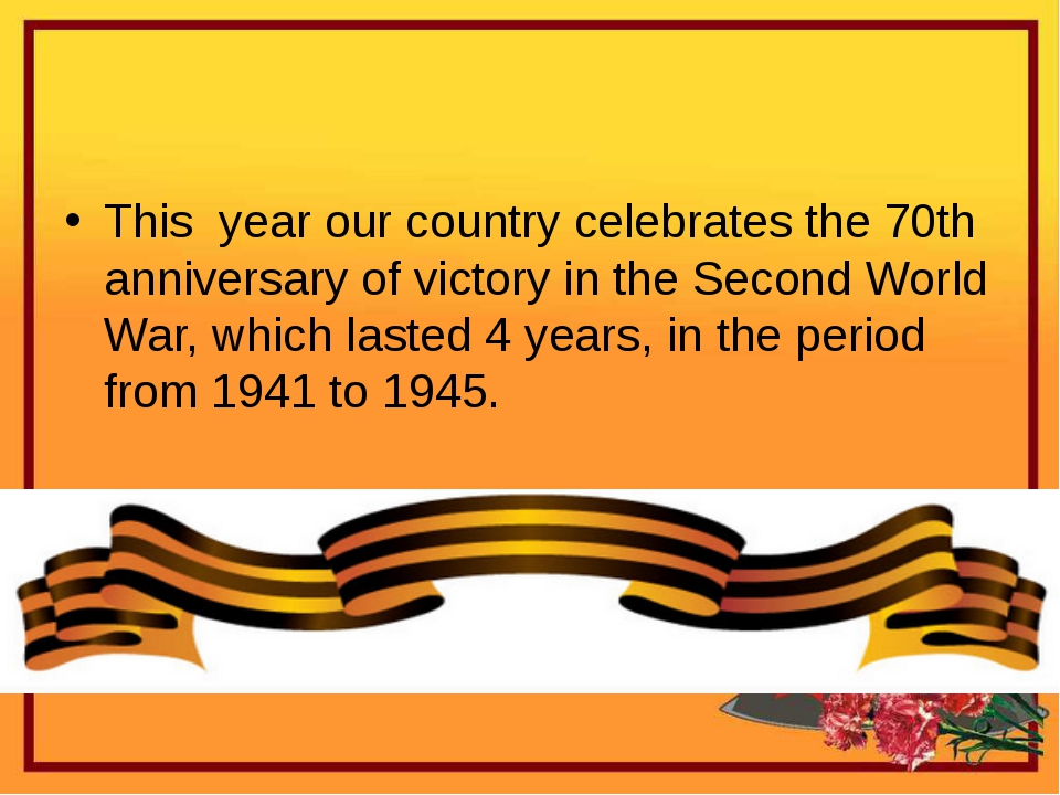 This year our country celebrates the 70th anniversary of victory in the Seco...