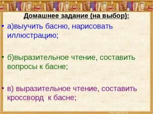 Домашнее задание (на выбор): а)выучить басню, нарисовать иллюстрацию; б)выраз