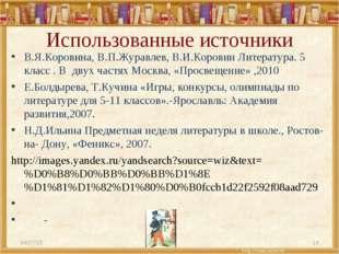 Использованные источники В.Я.Коровина, В.П.Журавлев, В.И.Коровин Литература.
