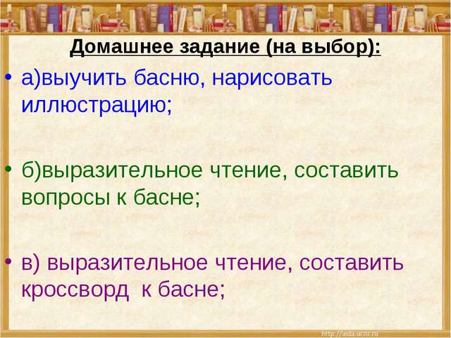 Домашнее задание (на выбор): а)выучить басню, нарисовать иллюстрацию; б)выраз...