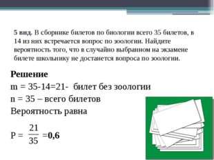 5 вид. В сборнике билетов по биологии всего 35 билетов, в 14 из них встречае