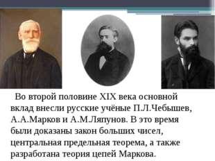 Во второй половине XIX века основной вклад внесли русские учёные П.Л.Чебышев