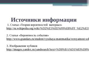 Источники информации 1. Статья «Теория вероятностей материал» http://ru.wiki
