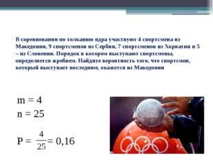 В соревновании по толканию ядра участвуют 4 спортсмена из Македонии, 9 спортс
