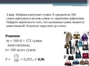 2 вид. Фабрика выпускает сумки. В среднем на 180 сумок приходится восемь сум