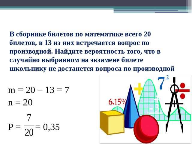 В сборнике билетов по математике всего 20 билетов, в 13 из них встречается во...