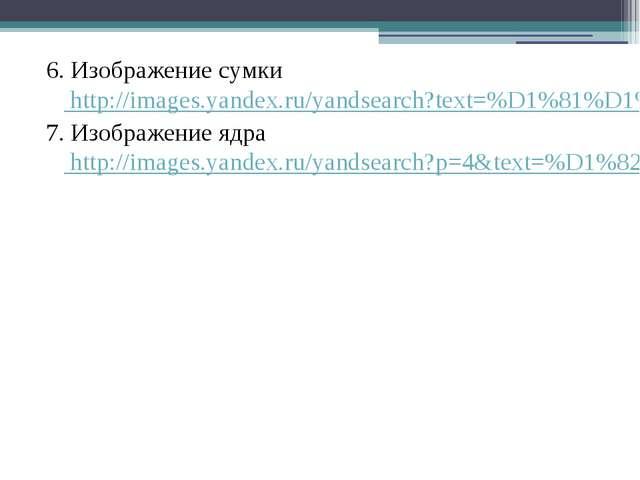 6. Изображение сумки http://images.yandex.ru/yandsearch?text=%D1%81%D1%83%D0%...