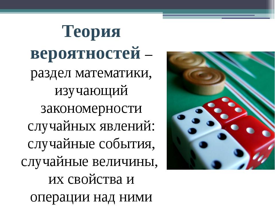Теория вероятностей – раздел математики, изучающий закономерности случайных я...