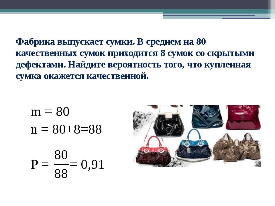 Фабрика выпускает сумки. В среднем на 80 качественных сумок приходится 8 сумо...