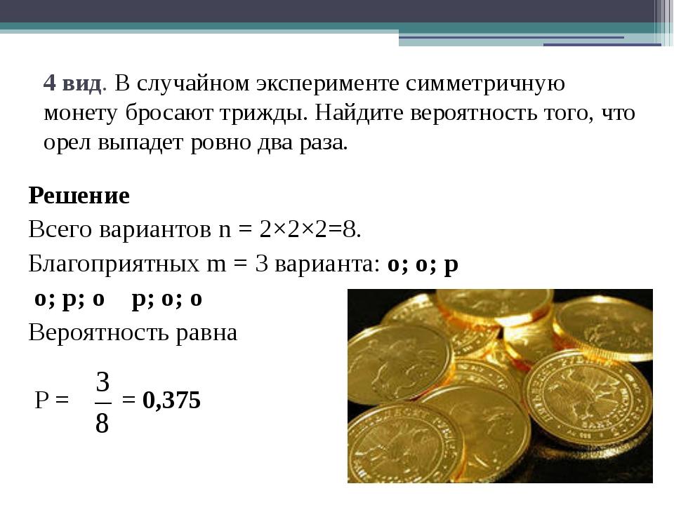 4 вид. В случайном эксперименте симметричную монету бросают трижды. Найдите в...