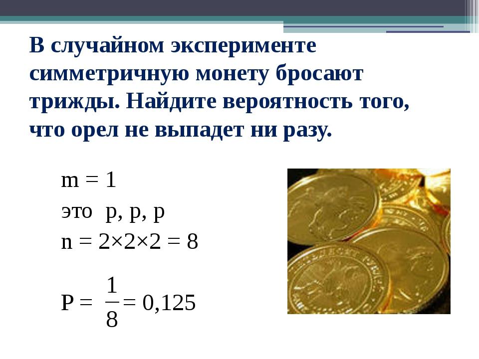 В случайном эксперименте симметричную монету бросают трижды. Найдите вероятно...