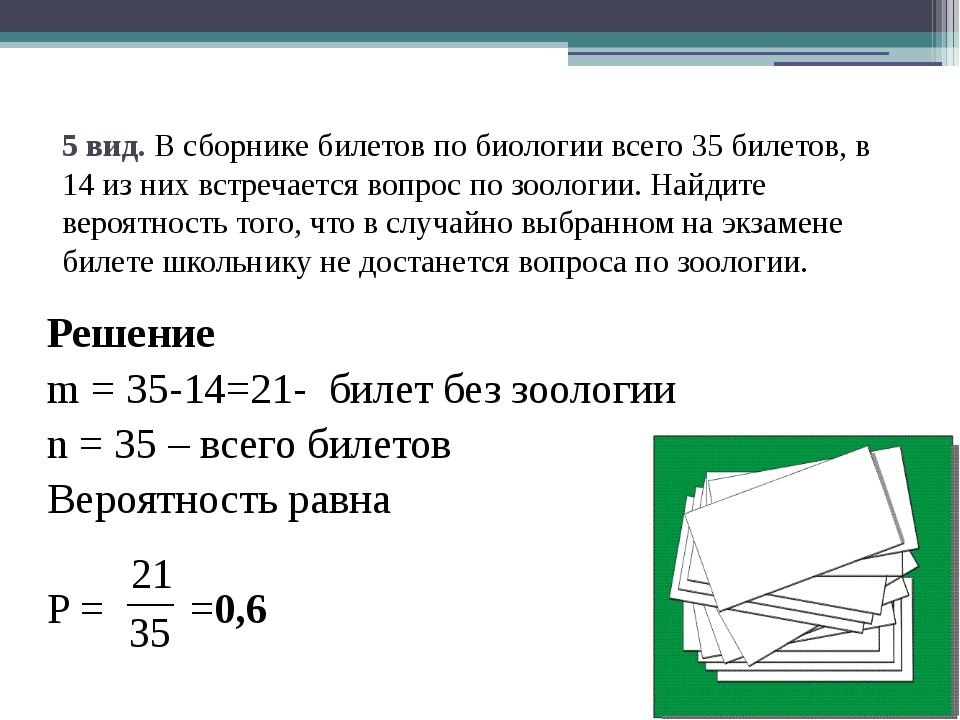 5 вид. В сборнике билетов по биологии всего 35 билетов, в 14 из них встречае...