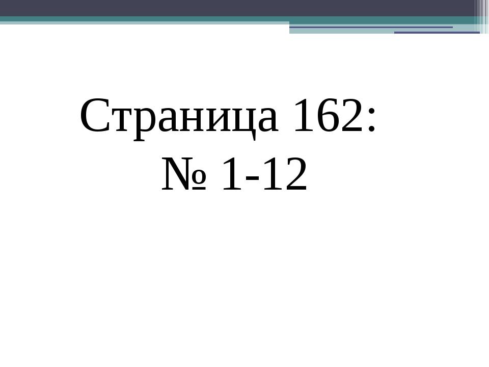 Страница 162: № 1-12