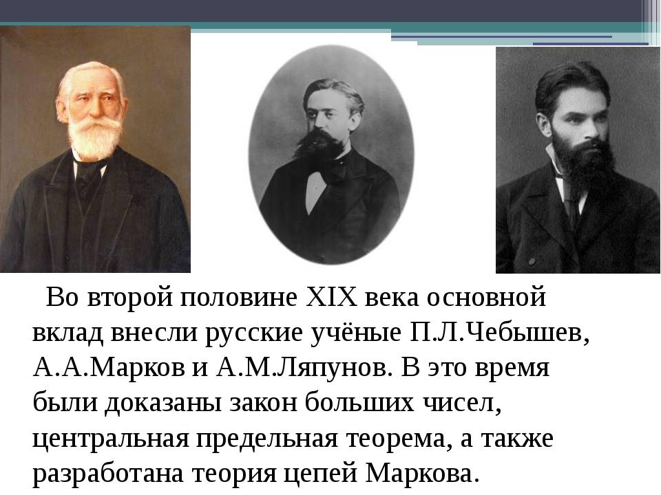 Во второй половине XIX века основной вклад внесли русские учёные П.Л.Чебышев...