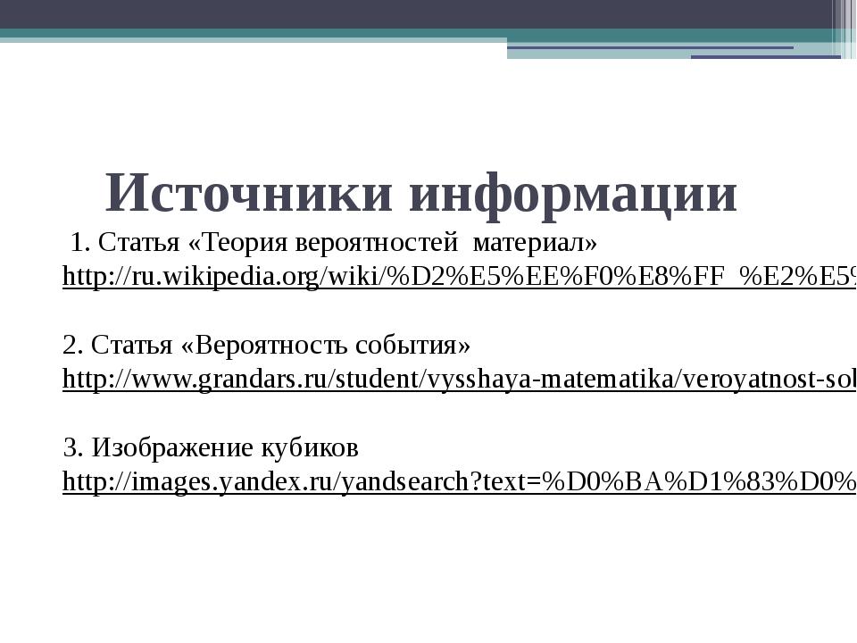 Источники информации 1. Статья «Теория вероятностей материал» http://ru.wiki...